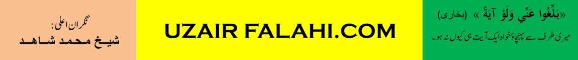UzairFalahi Logo
